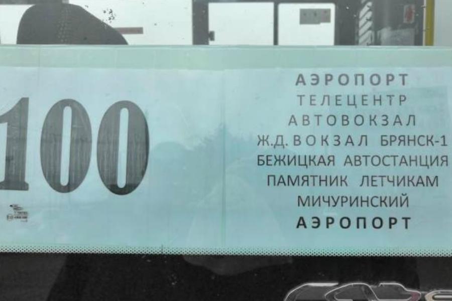 Изменилось расписание кольцевой маршрутки до брянского аэропорта