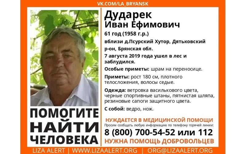 В Брянской области нашли пропавшего пенсионера