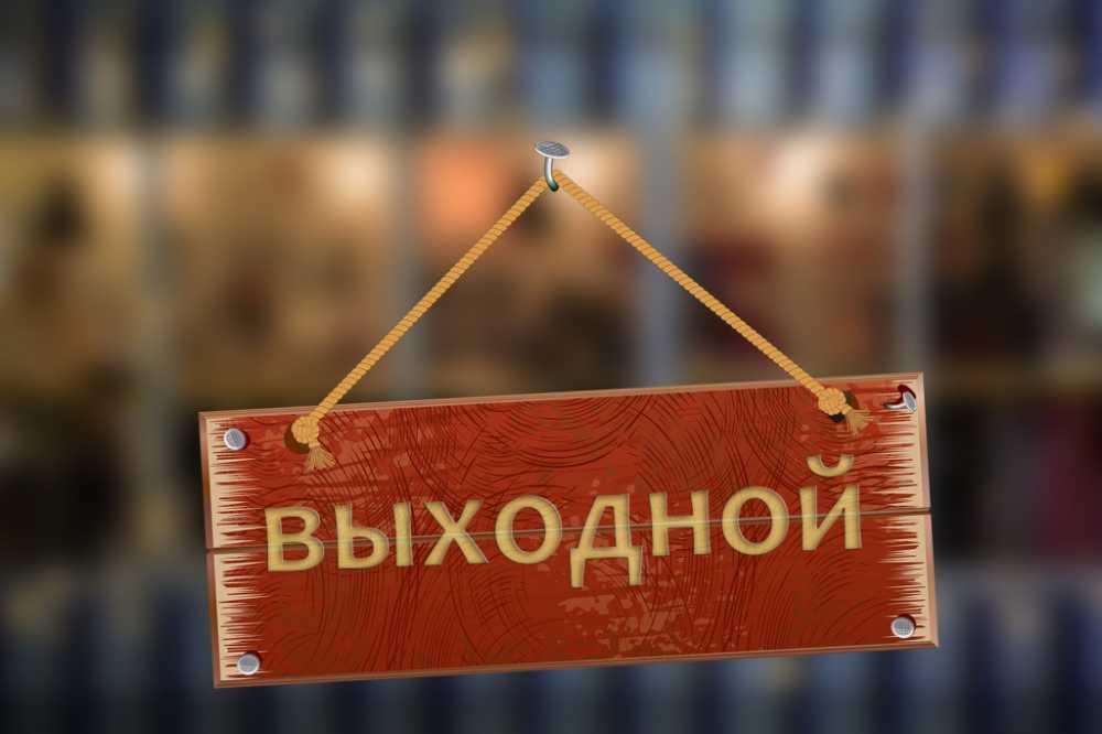 Россиянам хотят дать еще один выходной