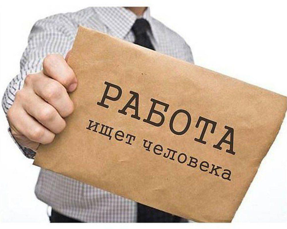 Опубликованы вакансии сзаработком от 500 тыс. рублей