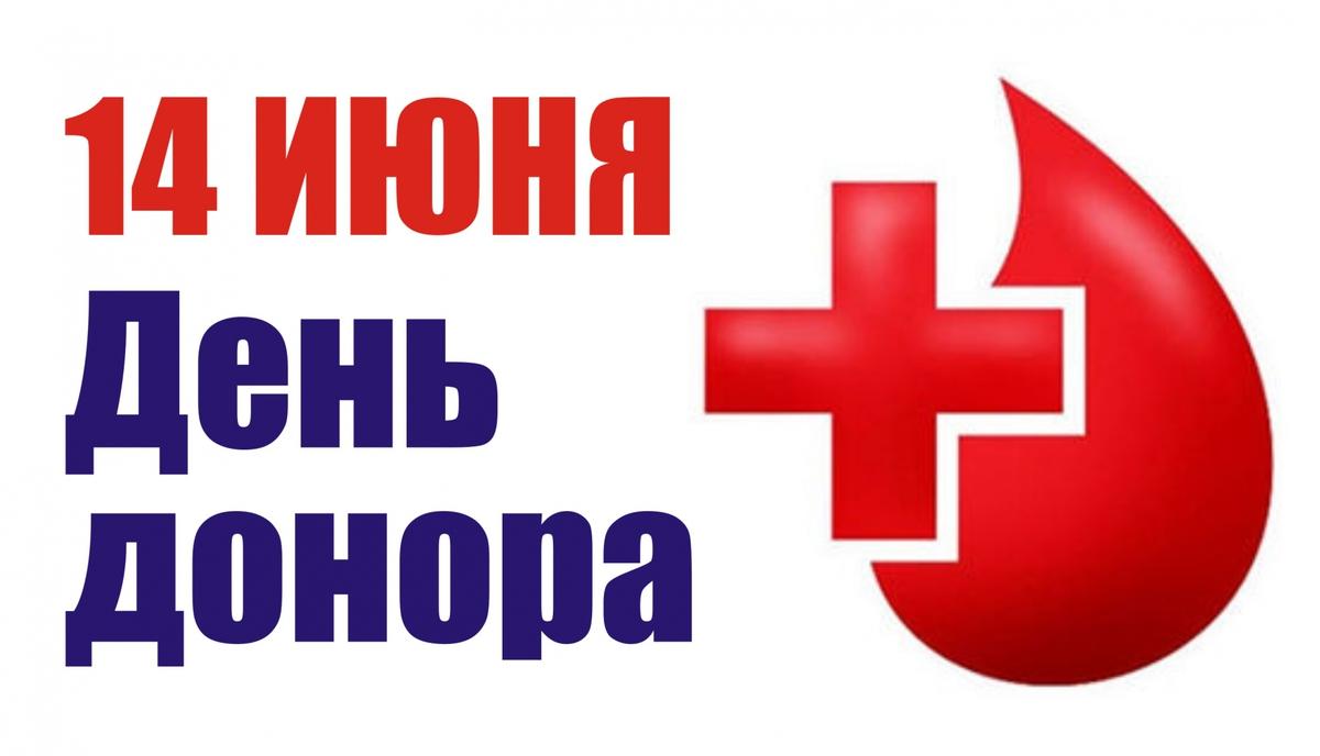 Брянцев зовут сдать кровь 14 июня