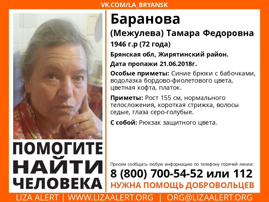 Пропала жительница Жирятинского района