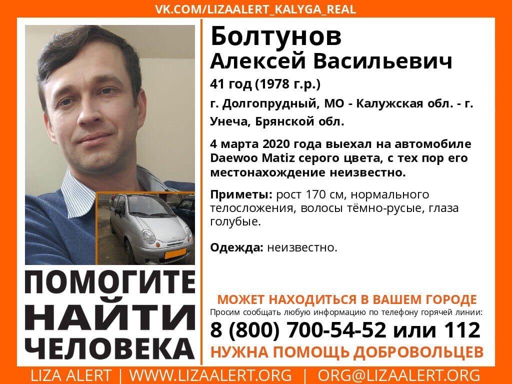 В Брянске ищут 41-летнего мужчину на Daewoo Matiz