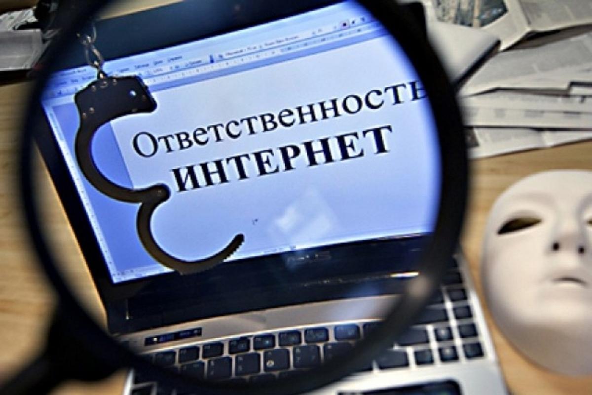Принят новыйзакон облокировке винтернете порочащих сведений