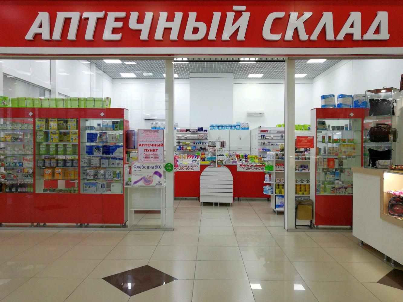 """""""Аптечный склад"""" в Брянске лишился вывески"""