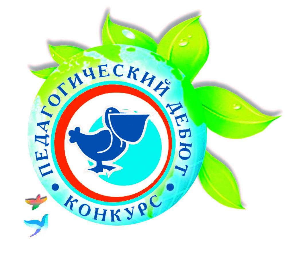 В Брянске проходит конкурс молодых учителей «Педагогический дебют»
