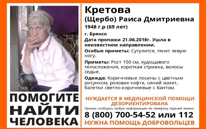 В Брянске пропала 69-летняя Раиса Кретова