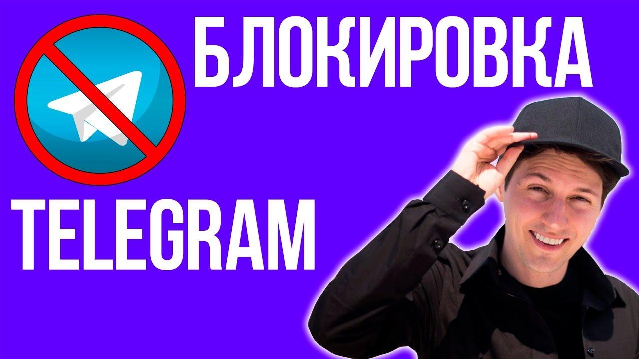 Телеграм заблокировали: Да здравствует Телеграм! Результат опроса