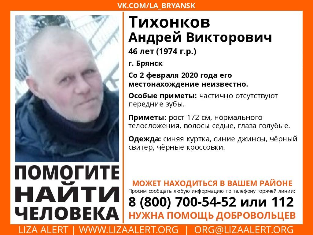 В Брянске пропал 46-летний мужчина