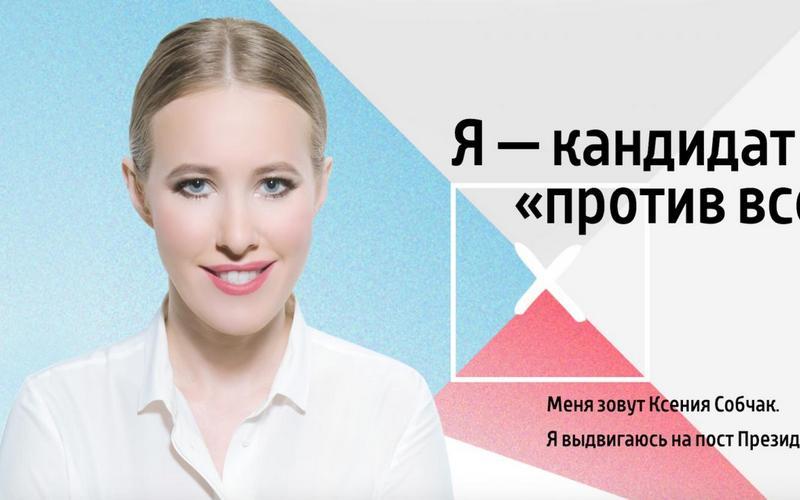Выборы президента Ксения Собчак переведет врежим шоу