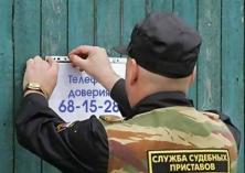 В Брянской области жаловаться на судебных приставов можно по телефону