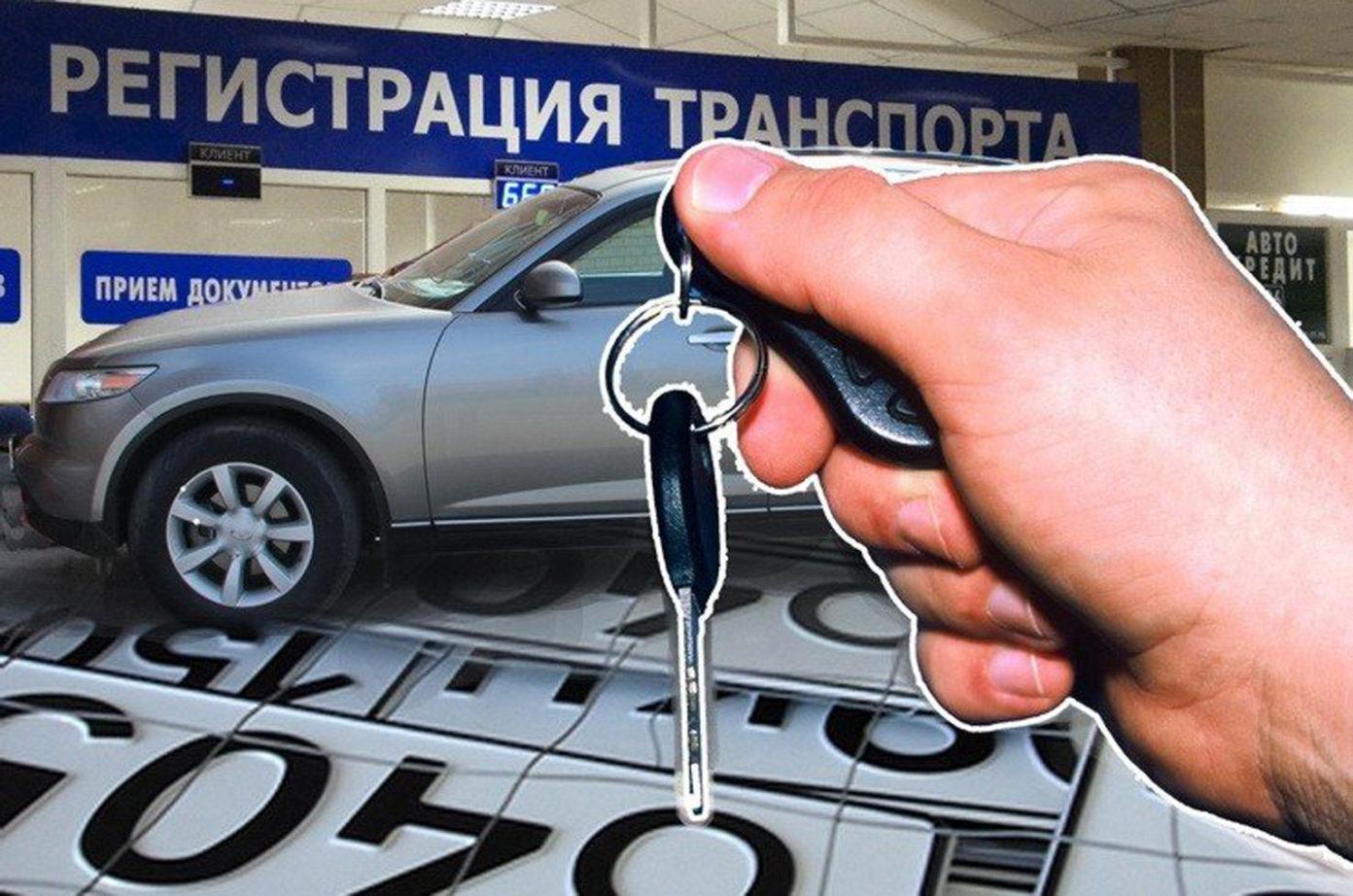 Госдума позволит регистрировать авто в обход ГИБДД
