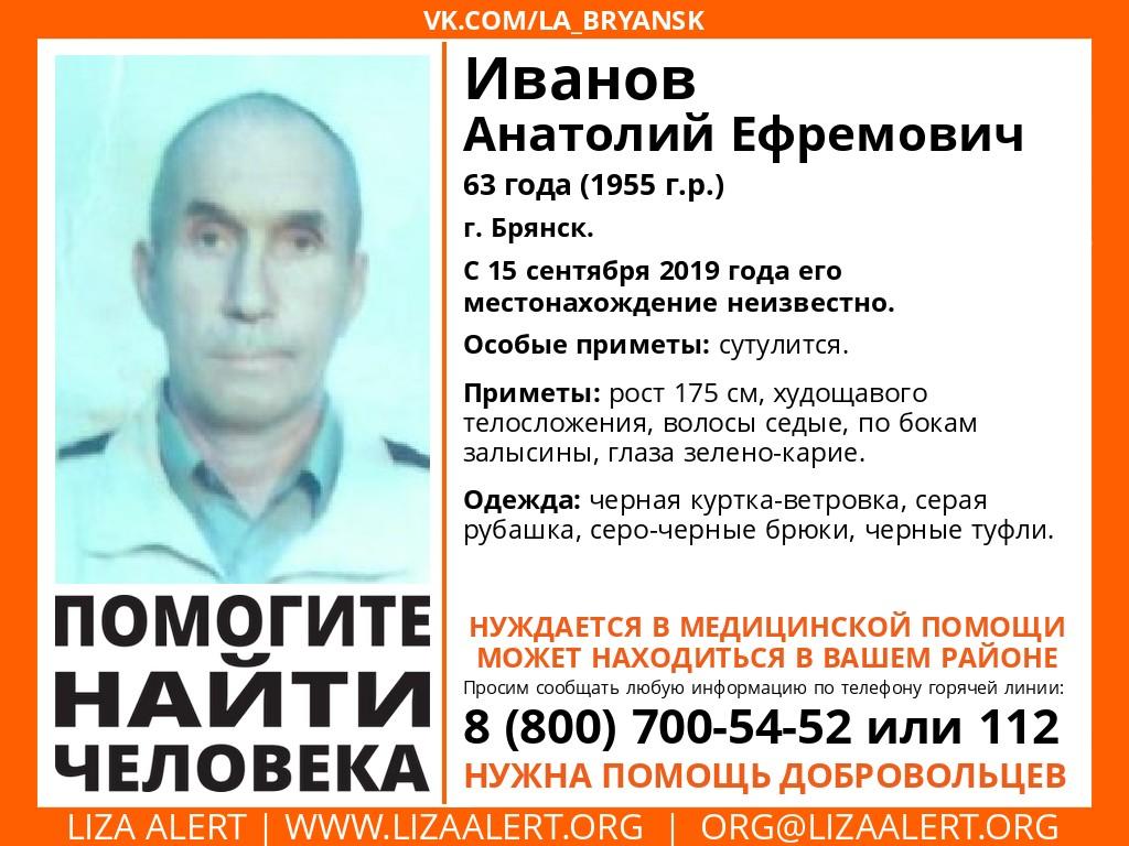 В Брянске пропал 63-летний пенсионер