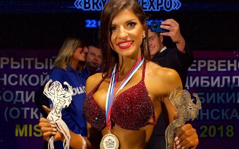 Брянская культуристка Милина Минасян выиграла чемпионат области