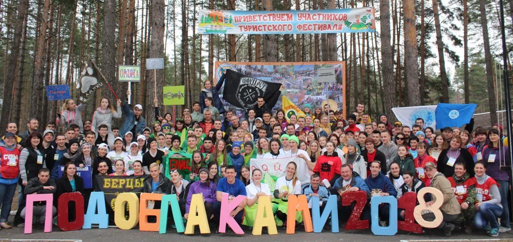 Под Брянском пройдет фестиваль учащихся и туристов «Под облаками»