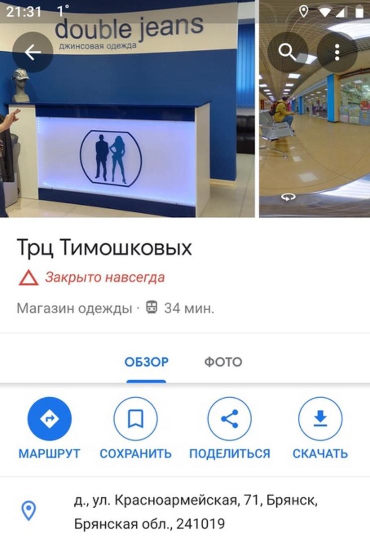Google поставил точку в деле о закрытии ТРЦ Тимошковых в Брянске