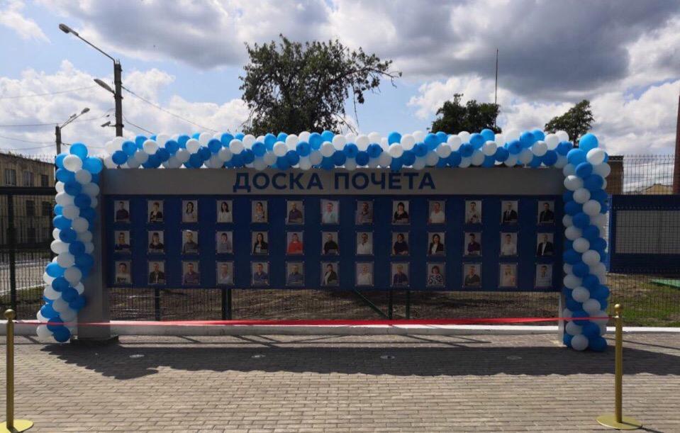 Доску почёта заслуженных работников открыли на брянском стальзаводе